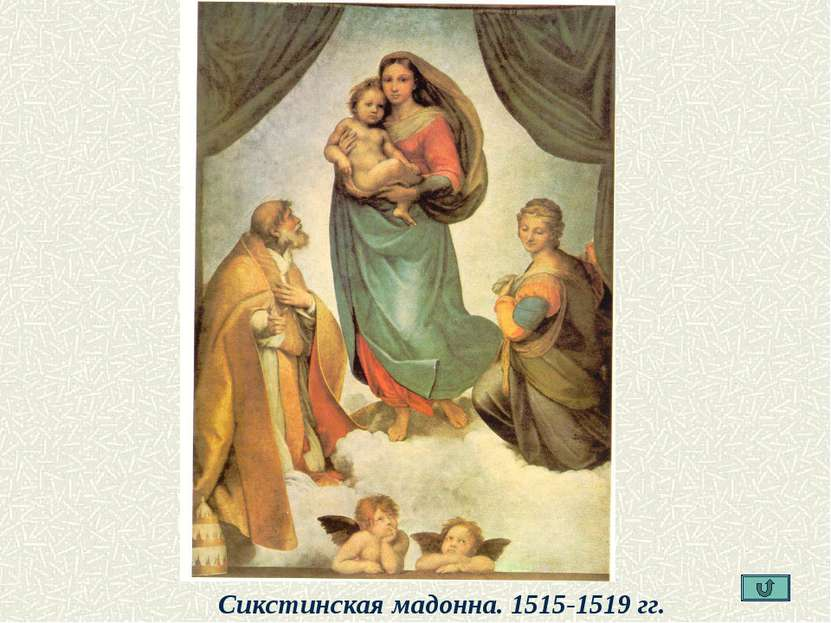 Сикстинская мадонна. 1515-1519 гг.