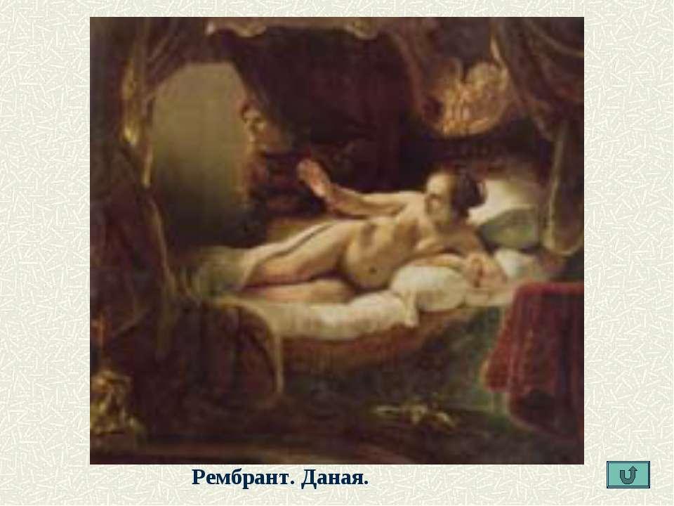 Рембрант. Даная.
