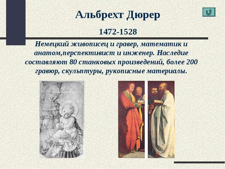 Альбрехт Дюрер 1472-1528 Немецкий живописец и гравер, математик и анатом,перс...