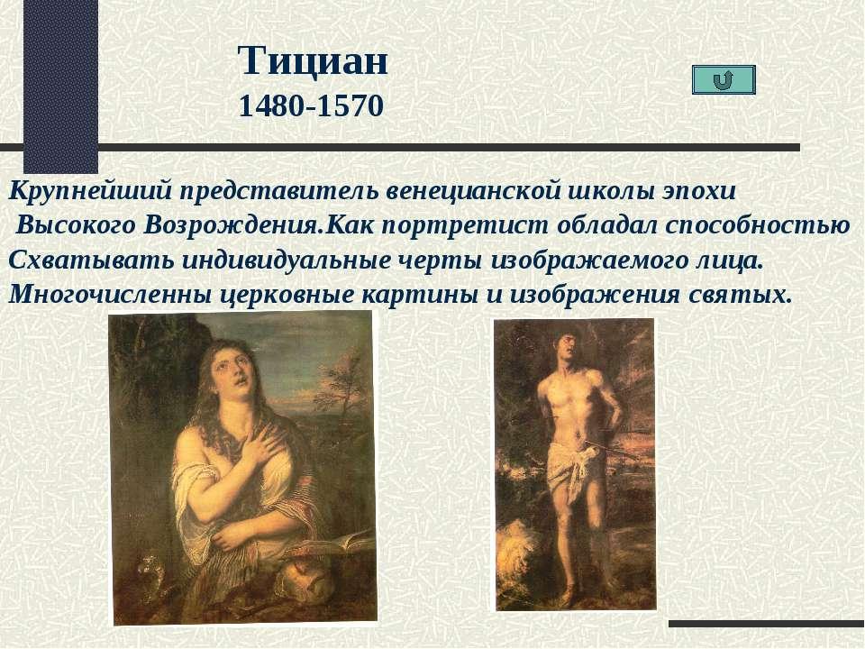 Тициан 1480-1570 Крупнейший представитель венецианской школы эпохи Высокого В...