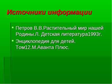 Источники информации Петров В.В.Растительный мир нашей Родины.Л. Детская лите...