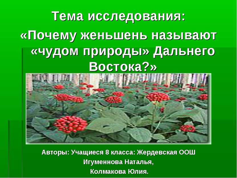 Тема исследования: «Почему женьшень называют «чудом природы» Дальнего Востока...