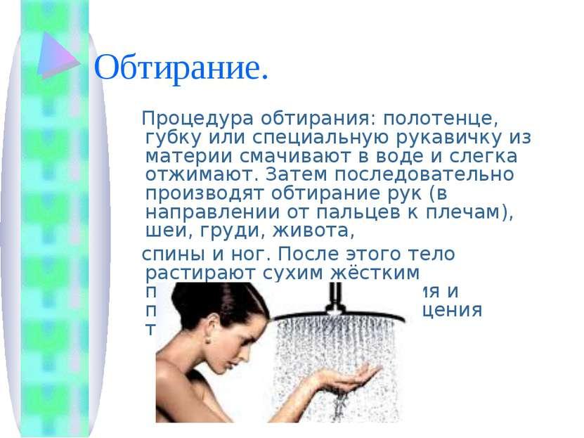 Обтирание. Процедура обтирания: полотенце, губку или специальную рукавичку из...