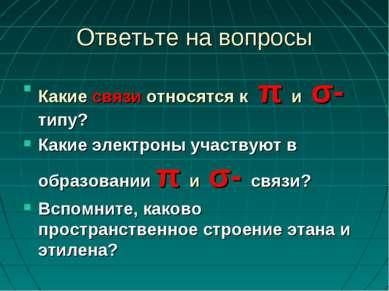 Ответьте на вопросы Какие связи относятся к π и σ- типу? Какие электроны учас...