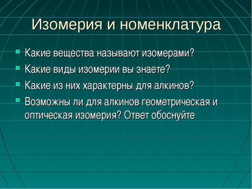 Изомерия и номенклатура Какие вещества называют изомерами? Какие виды изомери...