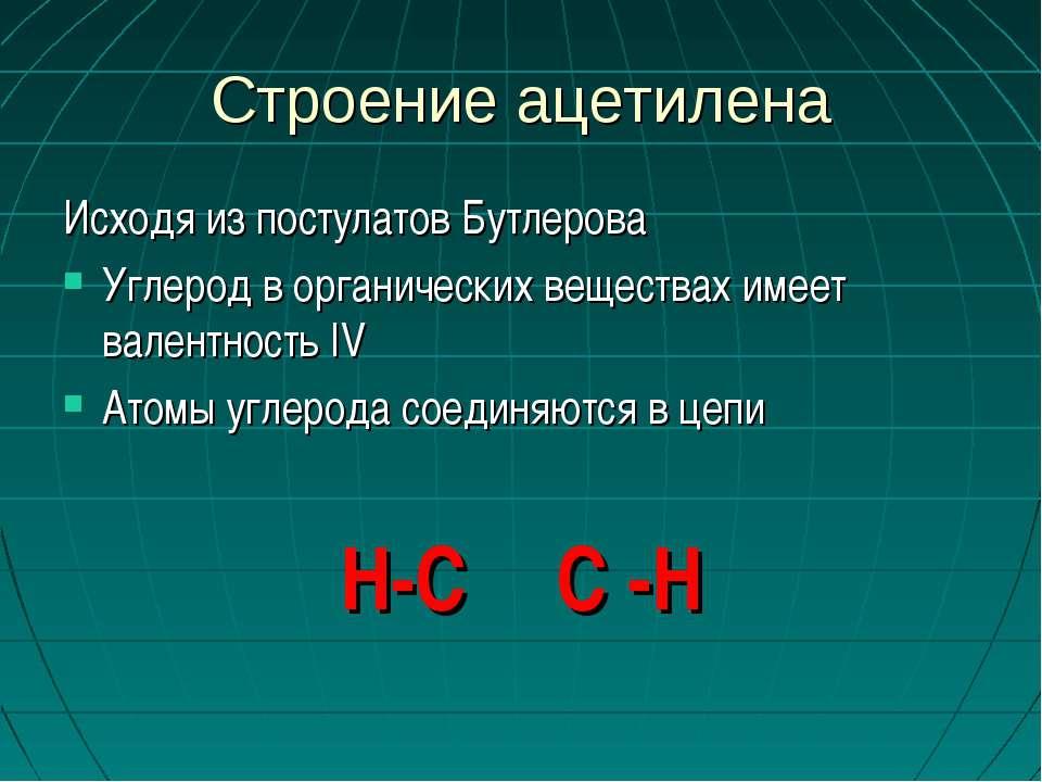 Строение ацетилена Исходя из постулатов Бутлерова Углерод в органических веще...