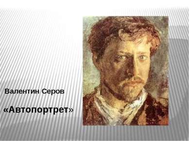 «Портрет И. Морозова» Валентин Серов
