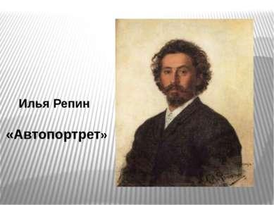 Илья Репин «Портрет Менделеева»