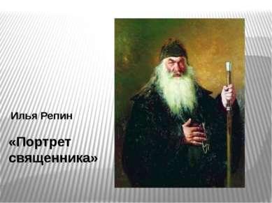 Василий Суриков «Портрет Рачковской»