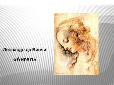 Леонардо да Винчи «Ангел»