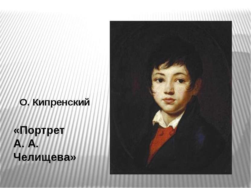 О. Кипренский «Портрет Е. С. Авдулиной»