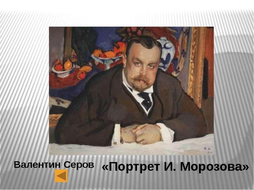 Илья Репин «Портрет В. Сурикова»