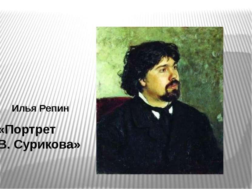 Василий Суриков «Портрет крестьянина»