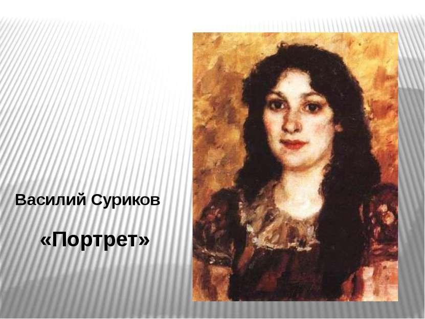 «Портрет Н.П. Жданович» П. Федотов