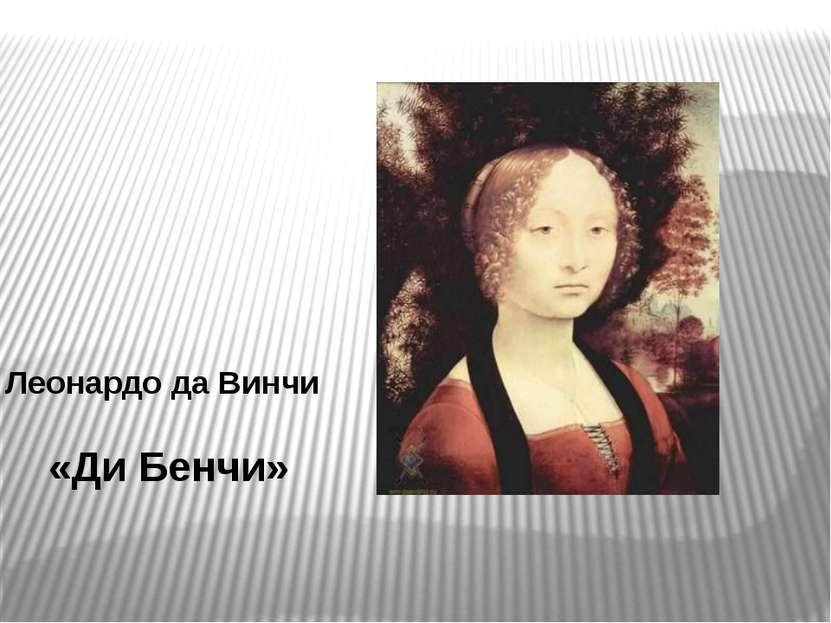 Леонардо да Винчи «Ди Бенчи»