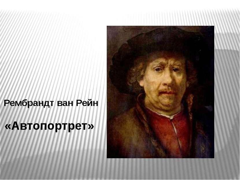 Валентин Серов «Автопортрет»