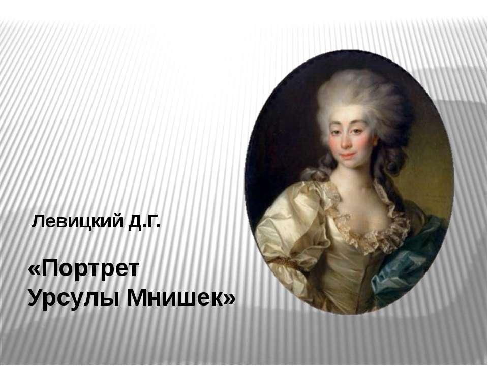 Левицкий Д.Г. «Портрет «Е.Н. Молчановой»»