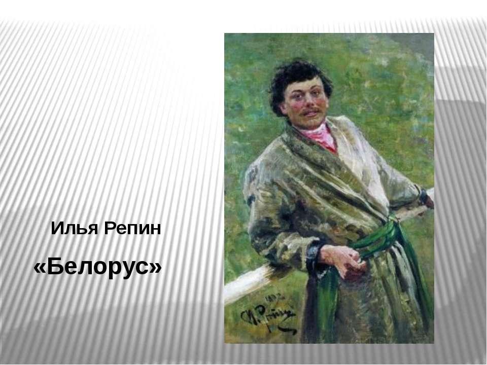 Василий Суриков «Портрет»
