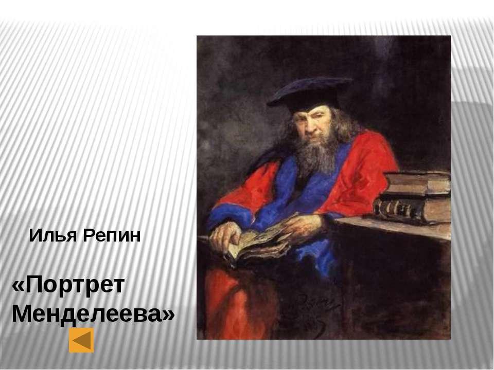 «Портрет графини Е. Растопчиной» П. Федотов