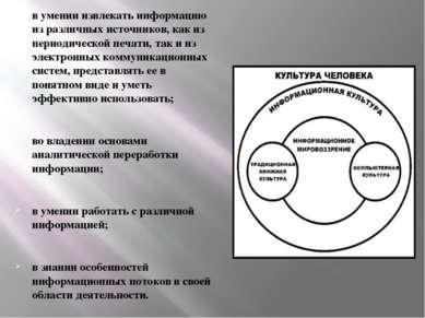 в умении извлекать информацию из различных источников, как из периодической п...