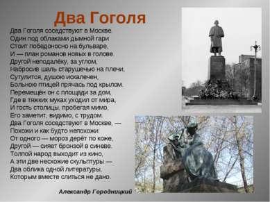 * Два Гоголя Два Гоголя соседствуют в Москве. Один под облаками дымной гари С...