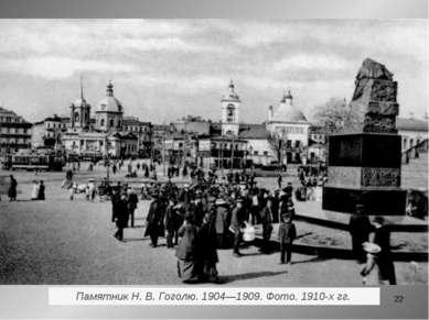 * Памятник Н. В. Гоголю. 1904—1909. Фото. 1910-х гг.