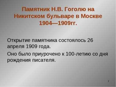 * Памятник Н.В. Гоголю на Никитском бульваре в Москве 1904—1909гг. Открытие п...