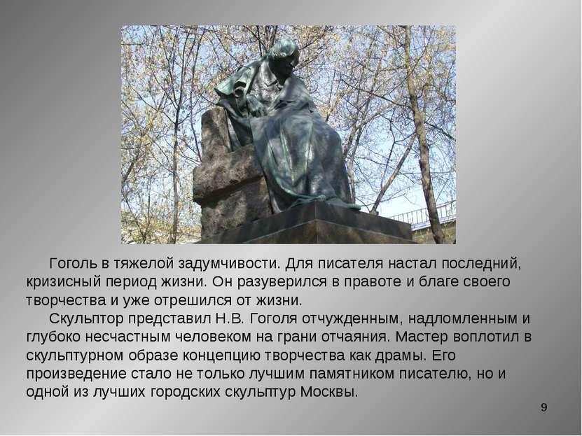 * Гоголь в тяжелой задумчивости. Для писателя настал последний, кризисный пер...