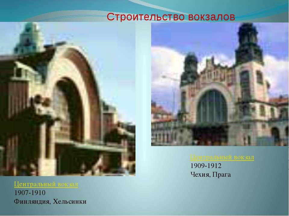 Строительство вокзалов Центральный вокзал 1907-1910 Финляндия, Хельсинки Цент...