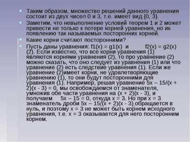 Таким образом, множество решений данного уравнения состоит из двух чисел 0 и ...