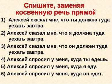 Алексей сказал мне, что ты должна туда уехать завтра. 2) Алексей сказал мне, ...