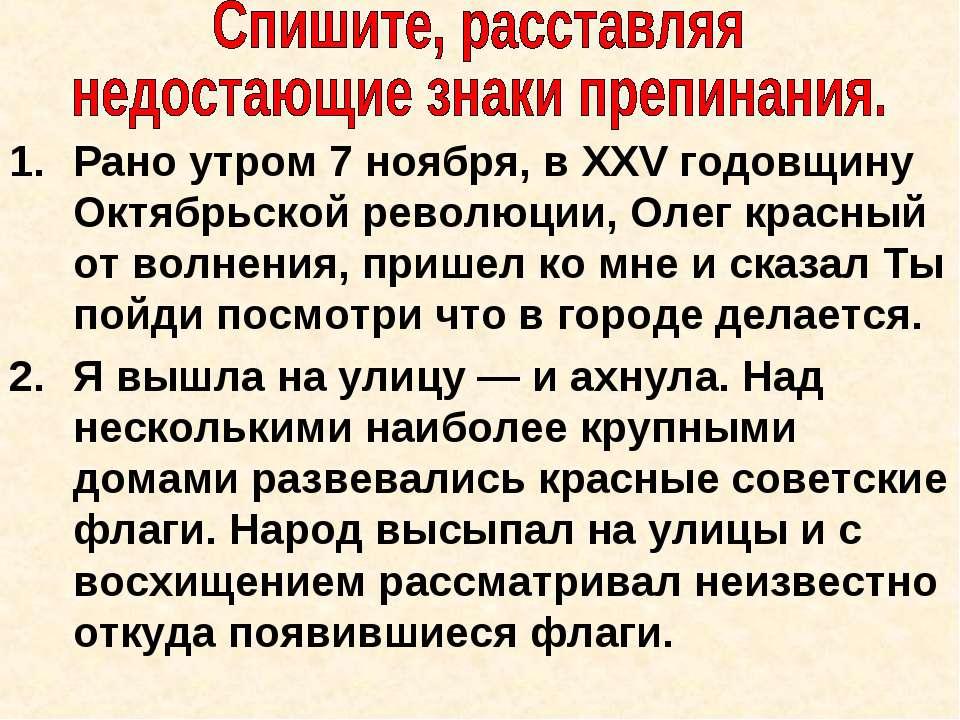 Рано утром 7 ноября, в XXV годовщину Октябрьской революции, Олег красный от в...