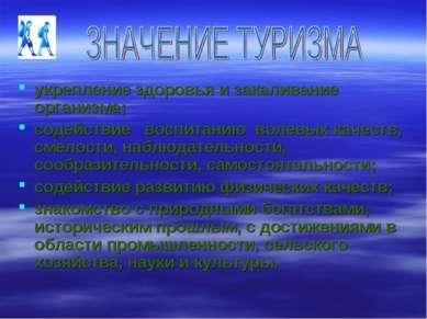 укрепление здоровья и закаливание организма; содействие воспитанию волевых ка...