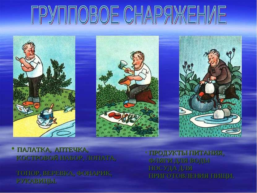 ПАЛАТКА, АПТЕЧКА, КОСТРОВОЙ НАБОР, ЛОПАТА, ТОПОР, ВЕРЕВКА, ФОНАРИК, РУКАВИЦЫ....