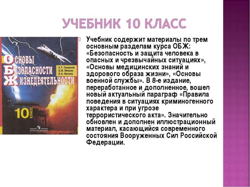 Учебник содержит материалы по трем основным разделам курса ОБЖ: «Безопасность...