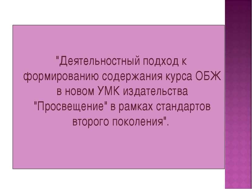 """""""Деятельностный подход к формированию содержания курса ОБЖ в новом УМК издате..."""