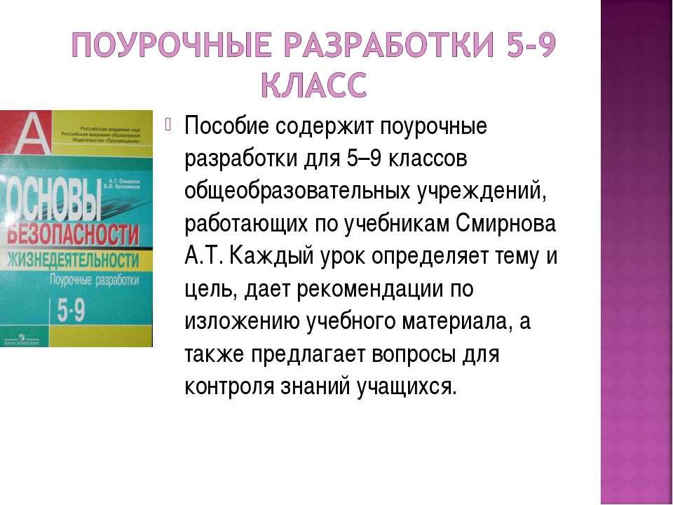 Пособие содержит поурочные разработки для 5–9 классов общеобразовательных учр...