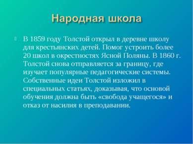 В 1859 году Толстой открыл в деревне школу для крестьянских детей. Помог устр...