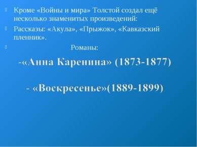 Кроме «Войны и мира» Толстой создал ещё несколько знаменитых произведений: Ра...