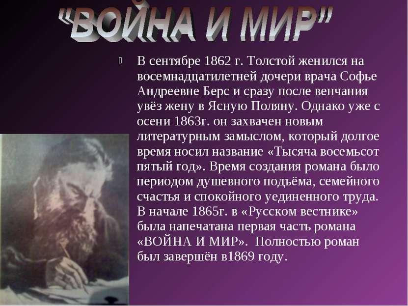 В сентябре 1862 г. Толстой женился на восемнадцатилетней дочери врача Софье А...