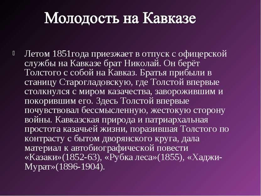 Летом 1851года приезжает в отпуск с офицерской службы на Кавказе брат Николай...