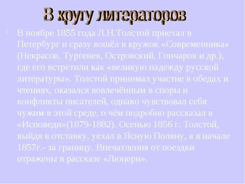 В ноябре 1855 года Л.Н.Толстой приехал в Петербург и сразу вошёл в кружок «Со...