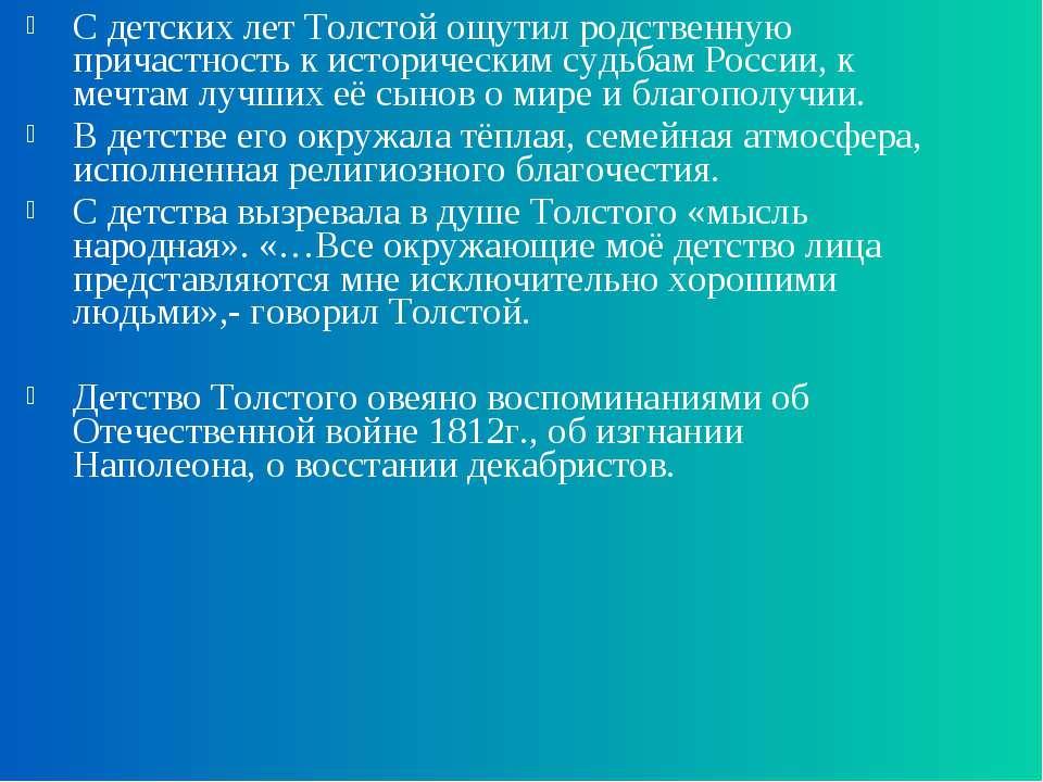 С детских лет Толстой ощутил родственную причастность к историческим судьбам ...