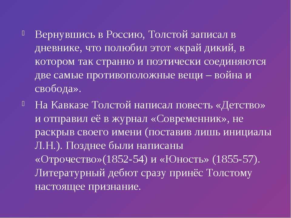 Вернувшись в Россию, Толстой записал в дневнике, что полюбил этот «край дикий...