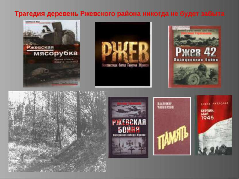 Трагедия деревень Ржевского района никогда не будет забыта