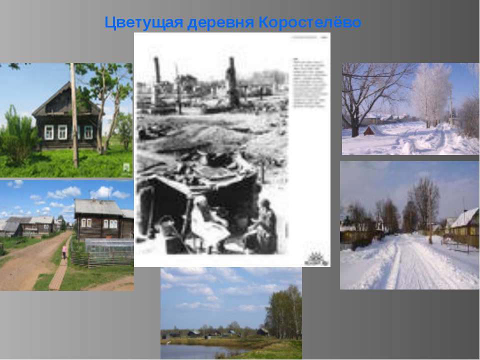 Цветущая деревня Коростелёво