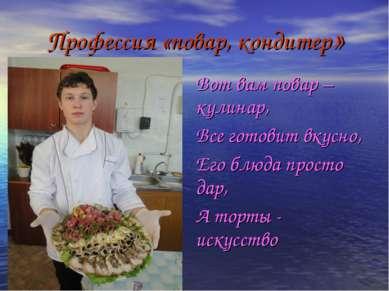 Профессия «повар, кондитер» Вот вам повар – кулинар, Все готовит вкусно, Его ...