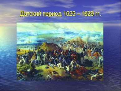 Датский период 1625 – 1629 гг.