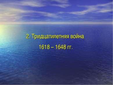 2. Тридцатилетняя война 1618 – 1648 гг.