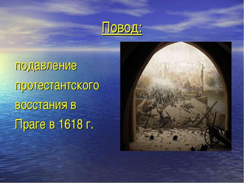 Повод: подавление протестантского восстания в Праге в 1618 г.